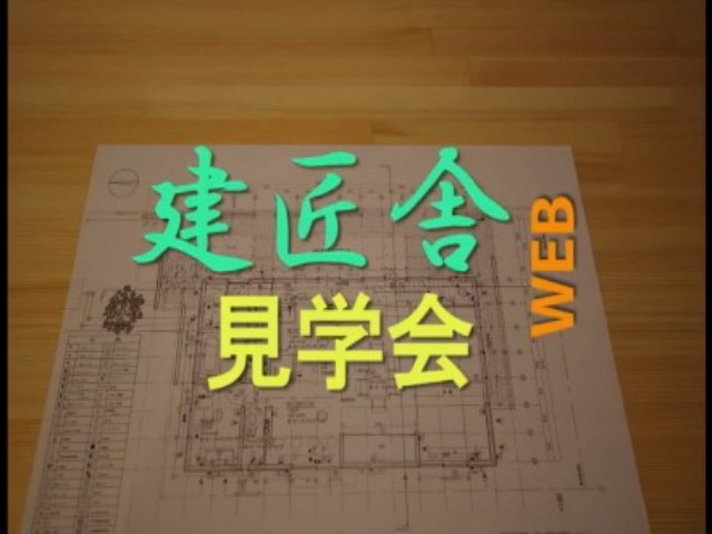 YOUTUBE WEB見学会